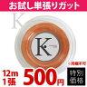 【お試しキャンペーン】KPI(ケイピーアイ)「K-gut Polyester/round K323 単張り12m」硬式テニスストリング(ガット)