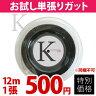 【お試しキャンペーン】KPI(ケイピーアイ)「K-gut Polyester/heptagon K325 単張り12m」硬式テニスストリング(ガット)