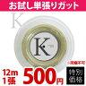 【お試しキャンペーン】KPI(ケイピーアイ)「K-gut Aramid fiber K510 単張り12m」硬式テニスストリング(ガット)