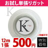 【お試しキャンペーン】KPI(ケイピーアイ)「K-gut Multifilament KB70 単張り12m」バドミントンストリング(ガット)