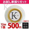 【お試しキャンペーン】KPI(ケイピーアイ)「K-gut Multifilament KB72 単張り12m」バドミントンストリング(ガット)