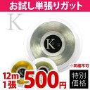 【お試しキャンペーン】【日本製】KPI(ケイピーアイ)「KPI K-GUT K POLY 130 16(KPI Kポリ130 16) KPITS1522 単張1...