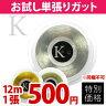 【お試しキャンペーン】【日本製】KPI(ケイピーアイ)「KPI K-GUT K POLY 130 16(KPI Kポリ130 16) KPITS1522 単張12m」硬式テニスストリング(ガット)