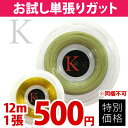 【お試しキャンペーン】KPI(ケイピーアイ)「KPI K-GUT K POLY 125 17(KPI Kポリ125 17) KPITS1532 単張12m」硬式...