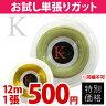 【お試しキャンペーン】KPI(ケイピーアイ)「KPI K-GUT K POLY 125 17(KPI Kポリ125 17) KPITS1532 単張12m」硬式テニスストリング(ガット)