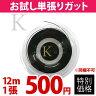 【お試しキャンペーン】【日本製】KPI(ケイピーアイ)「KPI K-GUT K DOUBLE POLY 130 16(KPI Kダブルポリ130 16) KPITS1602 単張り12m」硬式テニスストリング(ガット)