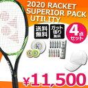 【全品10%OFFクーポン対象】2020 RACKET SUPERIOR PACK UTILITY 万能(ユーティリティ) テニスセット商品 TENNIS ラケットが選べる!! 5..