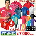 ヨネックス YONEX テニスウェア メンズ Uni 福袋 シャツ4点セット(XOサイズのみ) FUKU