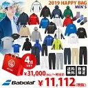 「2019新春福袋」バボラ Babolat テニスウェア Men's メンズ 福袋 4点セット FUKU19-B