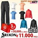 【全品10%OFFクーポン対象】スリクソン SRIXON レディース 上下セットが必ず入る!ウェア福袋 2021 HAPPYBAG 2021 3万円相当が入って1万円【Aセット】