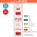 「あす楽対応」「10本セット」ポスト投函便【送料無料】KPI...