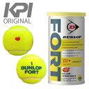 「あす楽対応」「KPIオリジナルモデル」DUNLOP(ダンロップ)「FORT(フォート)[2個入](1缶/2球)」テニスボール 『即日出荷』