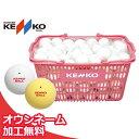 【全品10%クーポン】ケンコー 公認球 ソフトテニスボールかご入りセット 10ダース(