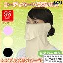 【全品10%OFFクーポン対象】マルチSPアクセサリー 日焼け防止 UVカットマスク ヤケー