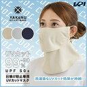 「あす楽対応」マルチSPアクセサリー 日焼け防止 UVカットマスク ヤケーヌ 爽COOL(クール)