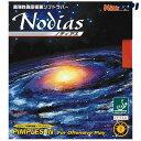 Nittaku(ニッタク)[ノディアス NR8537]卓球ガット・ラバー【kpi_d】