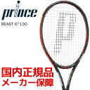 「あす楽対応」プリンス Prince テニス硬式テニスラケット BEAST O3 100 ビーストオー