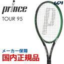 『10%OFFクーポン対象』プリンス Prince テニス硬式テニスラケット TOUR 95 (ツアー9