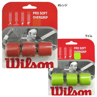 Wilson ( Wilson ) PROSOFT OVERGRIP 3 book set (softball-over grip) WRZ4733-T0631L fs3gm.