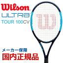 『10%OFFクーポン対象』ウイルソン Wilson 硬式テニスラケット ULTRA TOUR 100 CV ウ