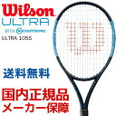 「あす楽対応」「特典プレゼント」ウイルソン Wilson 硬式テニスラケット ULTRA 105S(ウルトラ105S) WRT737620 『即日出荷』