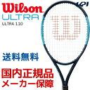 「あす楽対応」ウイルソン Wilson 硬式テニスラケット ULTRA 110(ウルトラ110) WRT737720 『即日出荷』