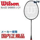 【全品10%OFFクーポン対象】ウイルソン Wilson バドミントンラケット BLAZE SX 8800 J CV ブレイズSX 8800 J カウンターヴェイル WRT8..