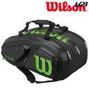 「あす楽対応」ウイルソン Wilson テニスバッグ・ケース TOUR V 15 PACK WRZ845615 『