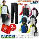 【上下セット】ヨネックス ユニセックス カラーが選べる2点セット 裏地付ウィンドウォーマーシャツ70069+パンツ80069(ブラック) テニスウェア福袋 AUTUMN HAPPYBAG
