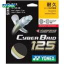 【30%引クーポン対象】『即日出荷』 YONEX(ヨネックス)「CYBERBRID125(サイバーブリッド125)」テニスストリング(ガット)「あす楽対応」
