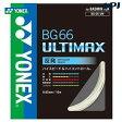 【ポイント10倍】YONEX(ヨネックス)「BG66 ULTIMAX(BG66アルティマックス) BG66UM」 バドミントンストリング(ガット)