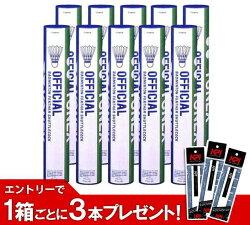 YONEX(ヨネックス)【オフィシャル(試合球)F-70】シャトルコック(日本バドミントン協会第1種検定合格球)