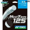 YONEX(ヨネックス)「NEO TWIN 125(ネオツイン125) TNG125」硬式テニスストリング(ガット)【KPI】