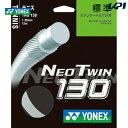 YONEX(ヨネックス)「NEO TWIN 130(ネオツイン130) TNG130」硬式テニスストリング(ガット)【KPI】