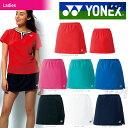 【ポイント10倍】YONEX(ヨネックス)「Ladies レディース スカート(インナースパッツ付) 26006」ソフトテニス&バドミントンウェア