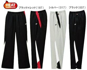 YONEX ( Yonex ) Uni lined ウィンドウォーマー pants 80033 tennis wear