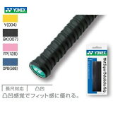 YONEX(ヨネックス)ウェットスーパーデコボコグリップAC104[オーバーグリップテープ]【kpi_soy】
