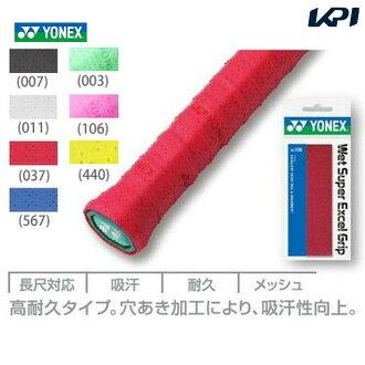 YONEX ( Yonex ) ウェットスーパーエクセル grip AC106 fs3gm
