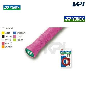 YONEX ( Yonex ) ウェットスーパースト long grip ( 3 pieces ) AC135