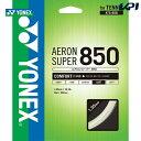 YONEX(ヨネックス)「AERONSUPER 850(エアロンスーパー850)ATG850」ストリング(ガット)