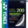 【エントリーで全品5倍】【ポイント10倍】YONEX(ヨネックス)「CYBER NATURAL 200(サイバー ナチュラル 200)CBG200」バドミントンストリング(ガット)