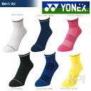 【ポイント10倍】「2016新製品」YONEX(ヨネックス)「Men's メンズアンクルソックス 19101」テニス&バドミントンウェア「2016SS」