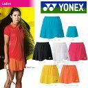 【ポイント10倍】「2016新製品」YONEX(ヨネックス)「Ladies ウィメンズスカート(インナースパッツ付) 26027」テニス&バドミントンウェア「2016SS」