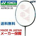 『全品10%OFFクーポン対象』ヨネックス YONEX バドミントンラケット ASTROX 55 アストロクス55 AX55