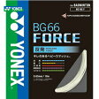 【ポイント10倍】「2015新色登場」YONEX(ヨネックス)「BG66フォース BG66F-004-470」バドミントンストリング(ガット)