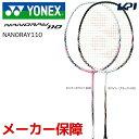 【全品10%OFFクーポン対象】ヨネックス YONEX バドミントンラケット NANORAY110 ナノ