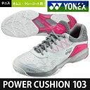 ヨネックス YONEX テニスシューズ POWER CUSHION103 パワークッション103 オムニ・クレーコート用 SHT103-062