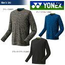 「2017新製品」YONEX(ヨネックス)「UNI スウェットシャツ 30046」テニス&バドミント