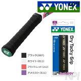 『即日出荷』YONEX(ヨネックス)ドライタッキーグリップ(1本入り) AC153」オーバーグリップテープ「あす楽対応」【kpi_soy】