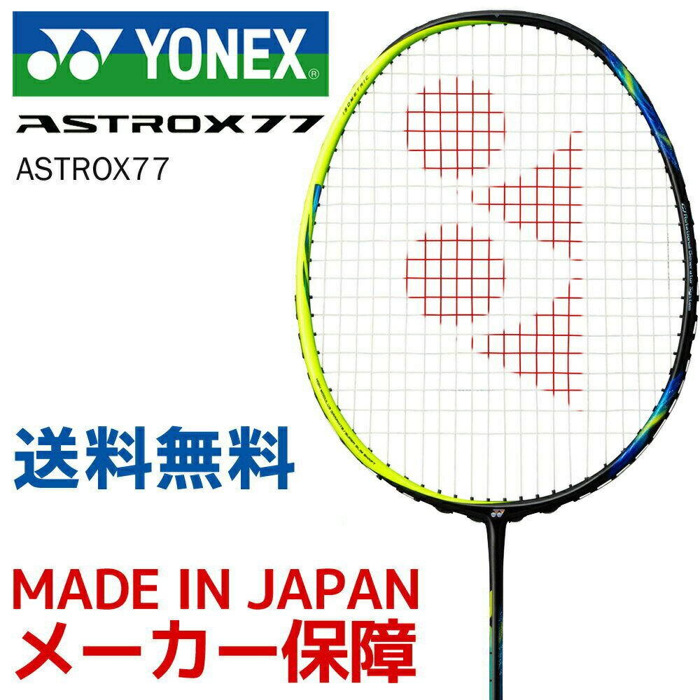 「2017新製品」YONEX(ヨネックス)「ASTROX77(アストロクス77)AX77」バドミント